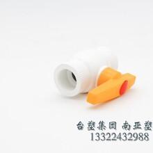 沈阳台塑南亚塑胶PPR管材管件