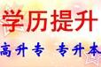 苏州大专,专升本学历提升培训报名学习中心