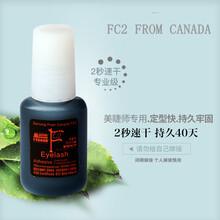 有行FC2持久软态黑色嫁接种植睫毛胶批发厂家供应图片