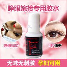 FC2自己睁眼种植嫁接睫毛胶无刺激防过敏速干胶水供应图片