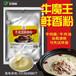 牛肉精粉價格牛粉批發牛肉味粉末香精牛肉香精食用配料牛粉