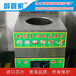 科旺醇管家四川德阳市中江县三个区县、代管广汉市、什邡微电脑电子气化灶蒸煮炉