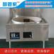 提供湖南郴州节能环保无毒无异味无风机电子化炉90#大锅灶