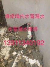 石景山维修暗管漏水、卫生间漏水维修、管道维修漏水