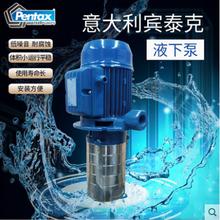 成都宾泰克PENTAX液下泵防腐蚀化工泵潜水泵代理