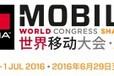 2016年上海世界移动通信大会MWCS