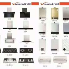 山东万和燃气热水器总代理+济南万和热水器批发价格图片
