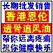 长期批发销售风湿关节炎用香港恩伦透骨追风油