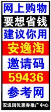 免费送安逸淘邀请码59436