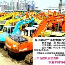 昆山錦波二手挖掘機交易中心(上千臺挖掘機供您選擇)圖片