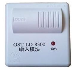 海湾GST-LD-8300输入模块监视模块