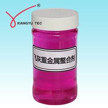翔宇飞灰重金属螯合剂LFS2404重金属捕捉剂