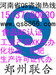 供应大米生产许可证QS认证SC证——首选郑州联合