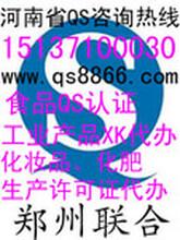 代办食品馅料生产许可证——郑州联合专业认证