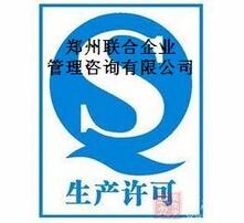 代办生产许可证,代理QS认证图片