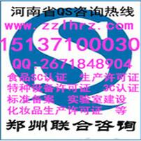 代办生产许可证,办理SC证,代办企业标准备案图片