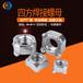 GB13680焊接方螺母四方焊接螺母四角點焊螺帽過通止規標準