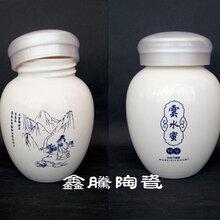 供应陶瓷茶叶罐二两装陶瓷罐鑫腾陶瓷批发图片