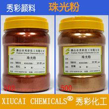 供应水性漆珠光粉种子包衣黄金粉铁色珠光粉