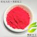供应秀彩化工AT15大红色荧光粉油漆油墨荧光粉荧光颜料