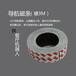 AGV磁條導航磁條AGV異性導航磁條寬30mm50mm厚1.2mm(N極或S極)