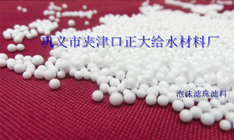 湖北化工废水处理用泡沫滤珠滤料厂家价格