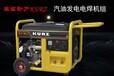 福州300安汽油发电电焊两用机价格是多少