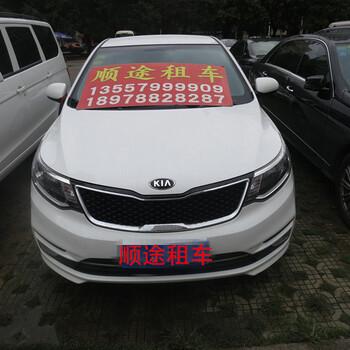 南宁租车,小轿车150元,月租3000元,含保险