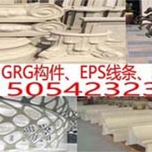 GRC構件青島GRC青島GRC構件青島GRCGRC構件-青島GRC構件加工定做廠家圖片