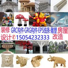 青岛玻璃钢雕塑GRC构件EPS线条GRG构件-定做,设计,施工