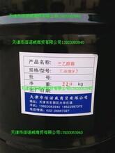 河北浸渍纸厂家三乙醇胺,天津抚顺三乙醇胺公司图片