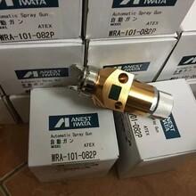 巖田WRA-100噴槍供應圖片