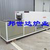 邦世达供应网带烧结炉连续式生产型电热设备宜兴电炉厂家