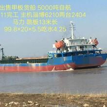 转让5000吨甲板驳船