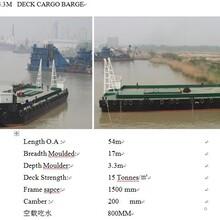 54米长驳船