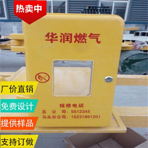 河北省棗強縣SMC模壓一表位農村煤改氣天燃氣表箱生產加工廠家報價