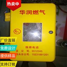河北衡水市枣强县户外一表位天燃气表箱农村煤改气专用表箱价格图片