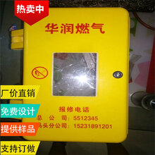 河北东森游戏主管枣强县户外一表位天燃气表箱农村煤改气专用表箱价格图片
