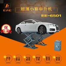 艾沃意特超薄小剪举升机EE-6501汽车升降机地表安装气动解锁3T