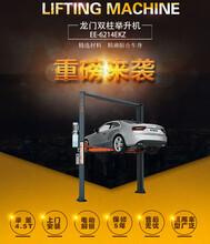 上海艾沃意特汽车升降机EE-6214EKZ电动解锁龙门式双柱举升机4.5T