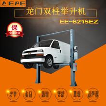 上海艾沃意特EE-6215EZ龙门式双柱举升机5T两柱升降机电动解锁