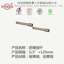 优质接杆防爆接杆铍青铜铝青铜材质四凯厂家直销