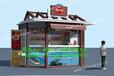 找長沙專業制作售貨亭的廠家湖南裕盛移動售賣亭廣銷全國