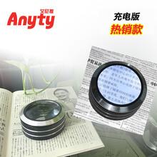 艾尼提充电LED放大镜老人阅读放大镜3R-SMOLIAC