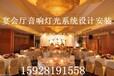四川成都酒店多功能宴会厅舞台灯光音响视频系统工程设计安装租赁