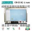 成都DSPPA迪斯普MAG6182IIIP网络化广播服务器主机IP网络寻呼话筒