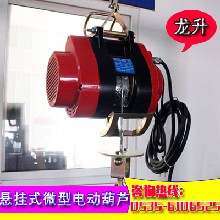 HXS-150F悬挂式微型电动葫芦轻工业制造电动葫芦