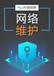 上海IT外包公司網絡維護電腦維修公司