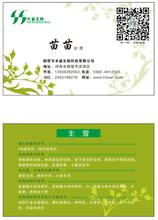 有机肥腐熟剂畜禽粪便腐熟剂发酵菌有机肥功能菌鹤壁市禾盛生物0392-6912593
