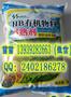 地下害虫防治菌抗重茬菌剂根结线虫菌专用菌剂1393928-2663图片